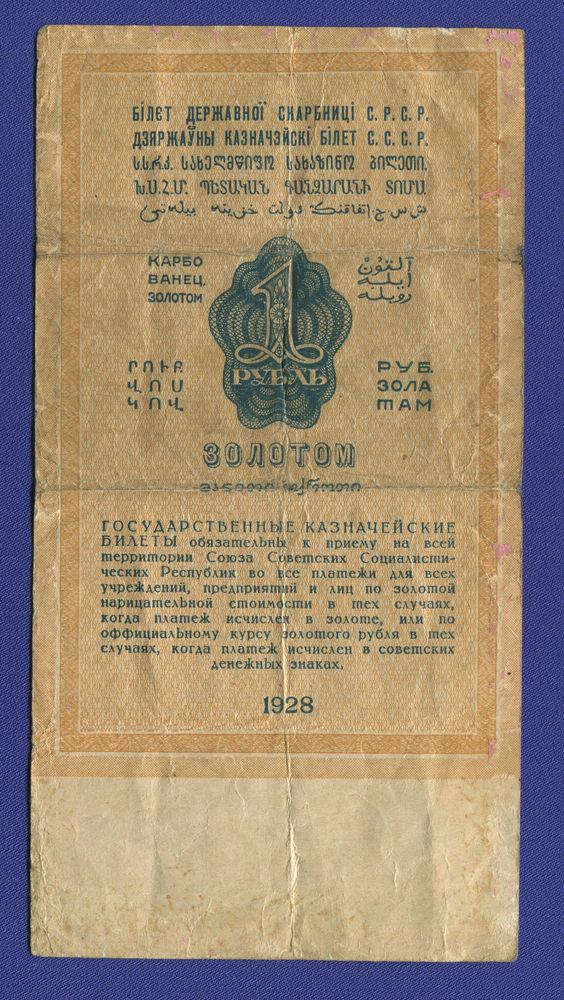 СССР 1 рубль золотом 1928 года / Н. П. Брюханов / С.Соловьев / VF / Тип-3 - 1