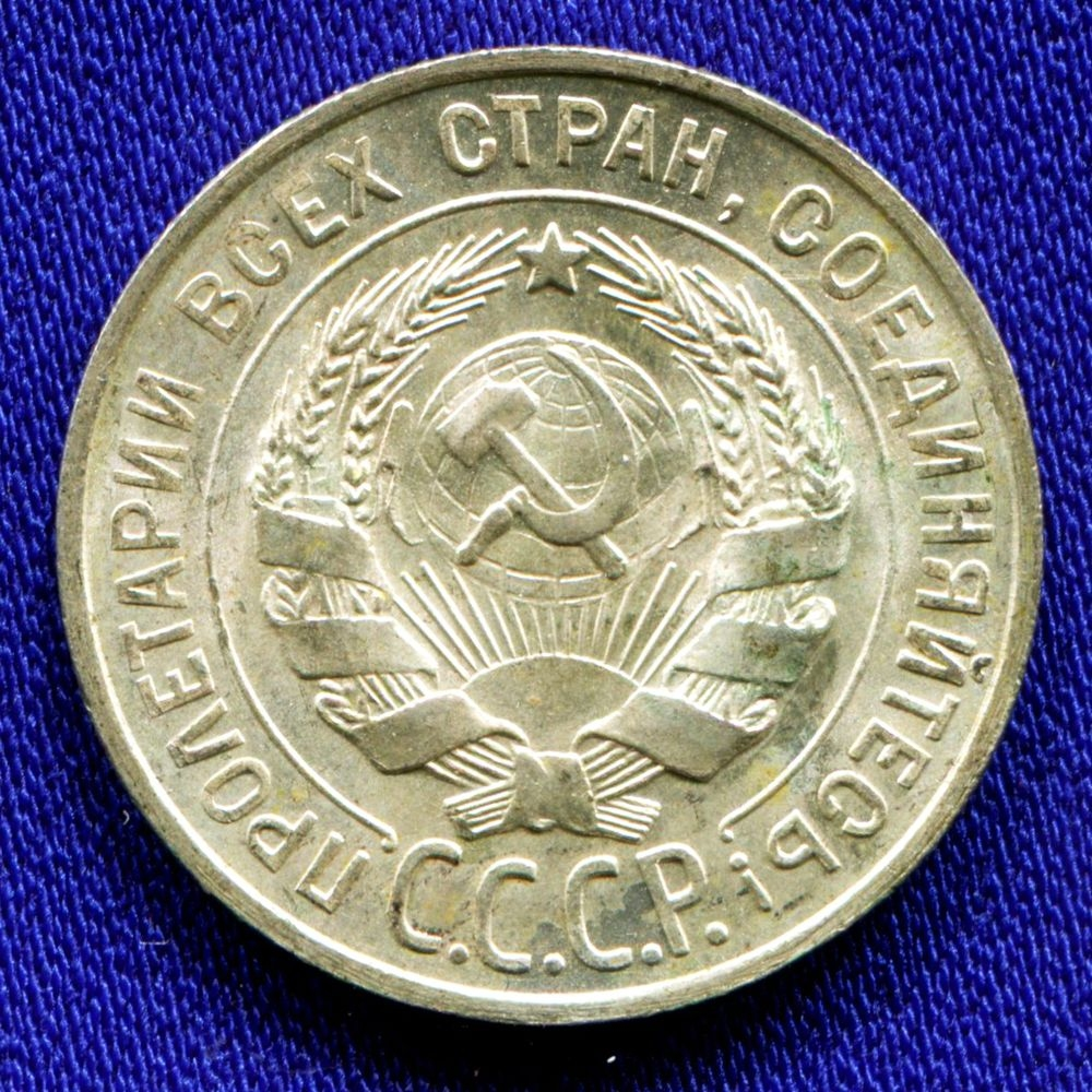 СССР 20 копеек 1928 - 1