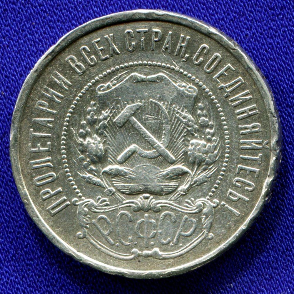 РСФСР 50 копеек 1921  - 1
