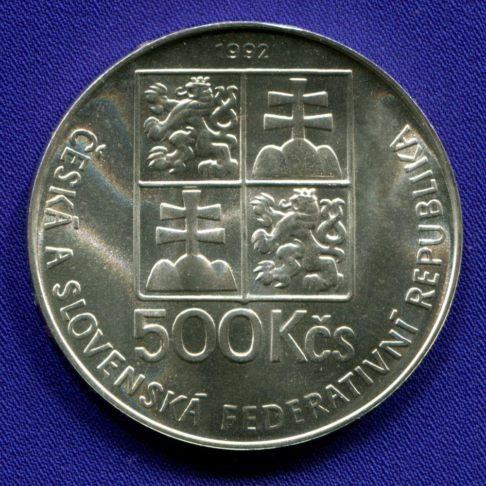 Чехословакия 500 крон 1992 UNC 400 лет со дня рождения Яна Коменского  - 1