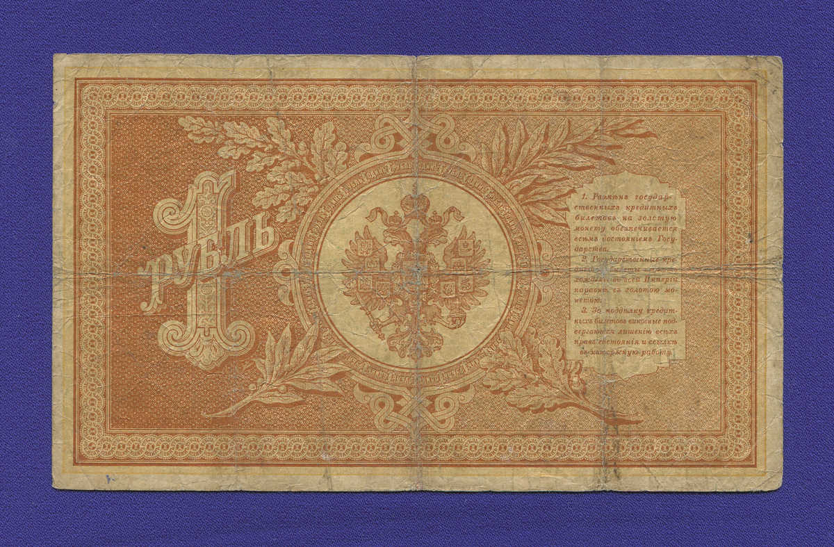 Николай II 1 рубль 1898 года / Э. Д. Плеске / В. Иванов / Р2 / VF - 1
