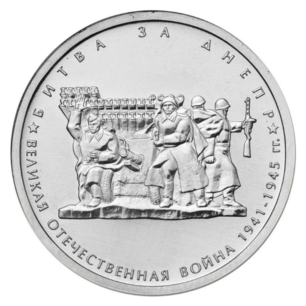 Россия 5 рублей 2014 года ММД UNC Битва за Днепр  - 1