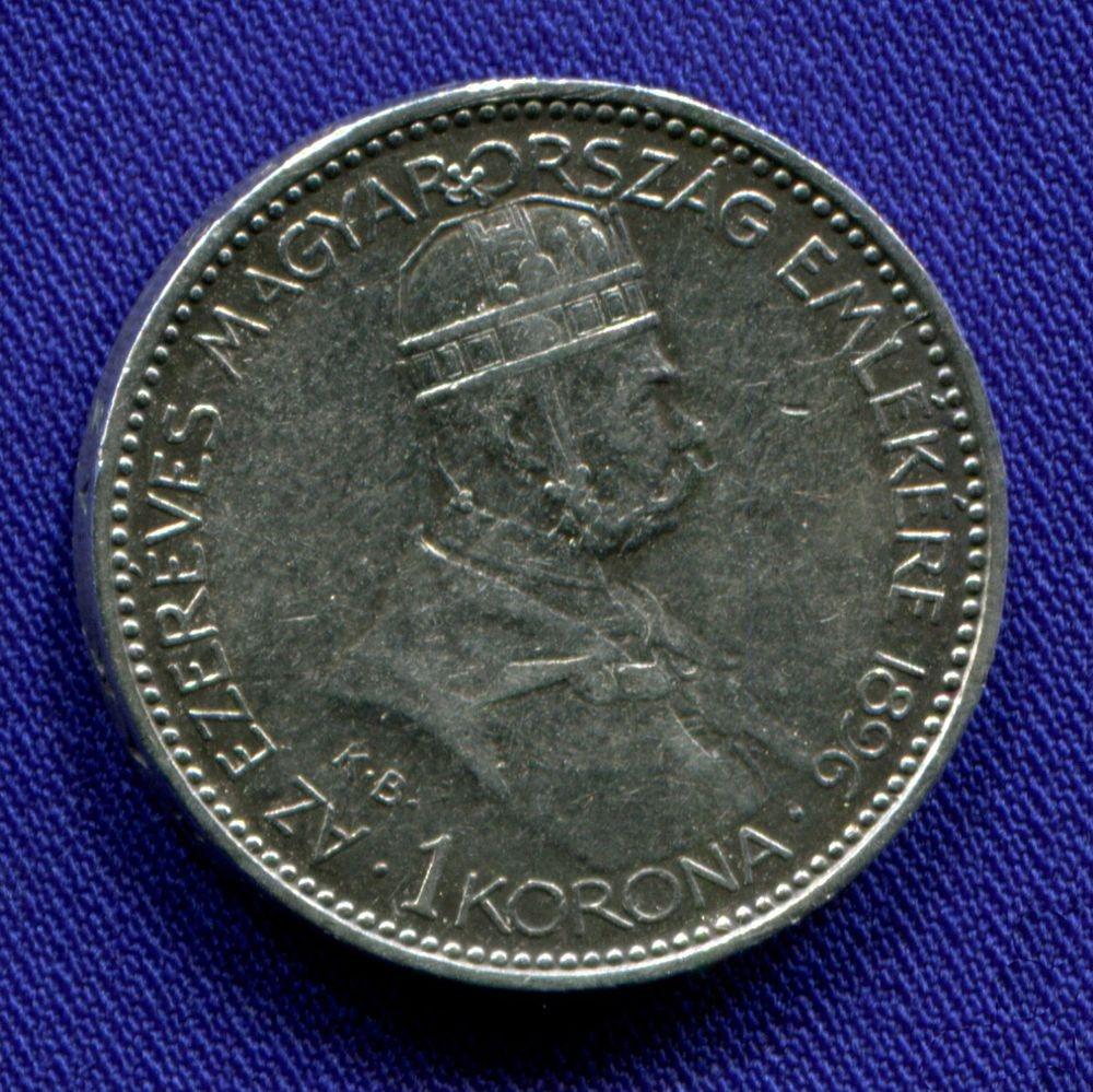 Венгрия 1 корона 1896 XF Тысячелетие  - 1