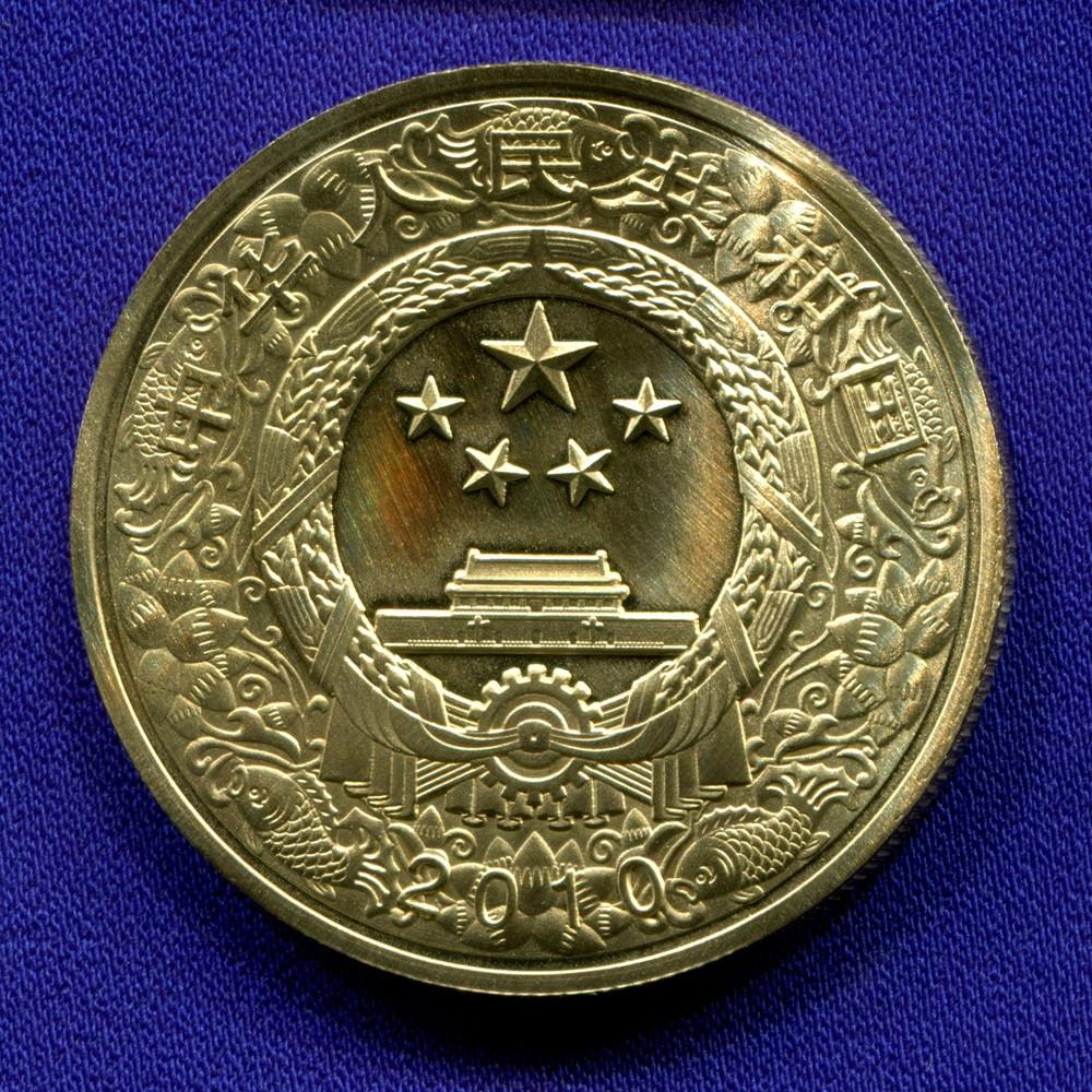 китайский гороскоп 2010 по годам