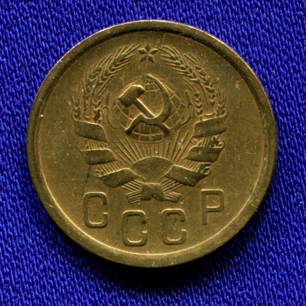 СССР 2 копейки 1935 Новый тип - 1