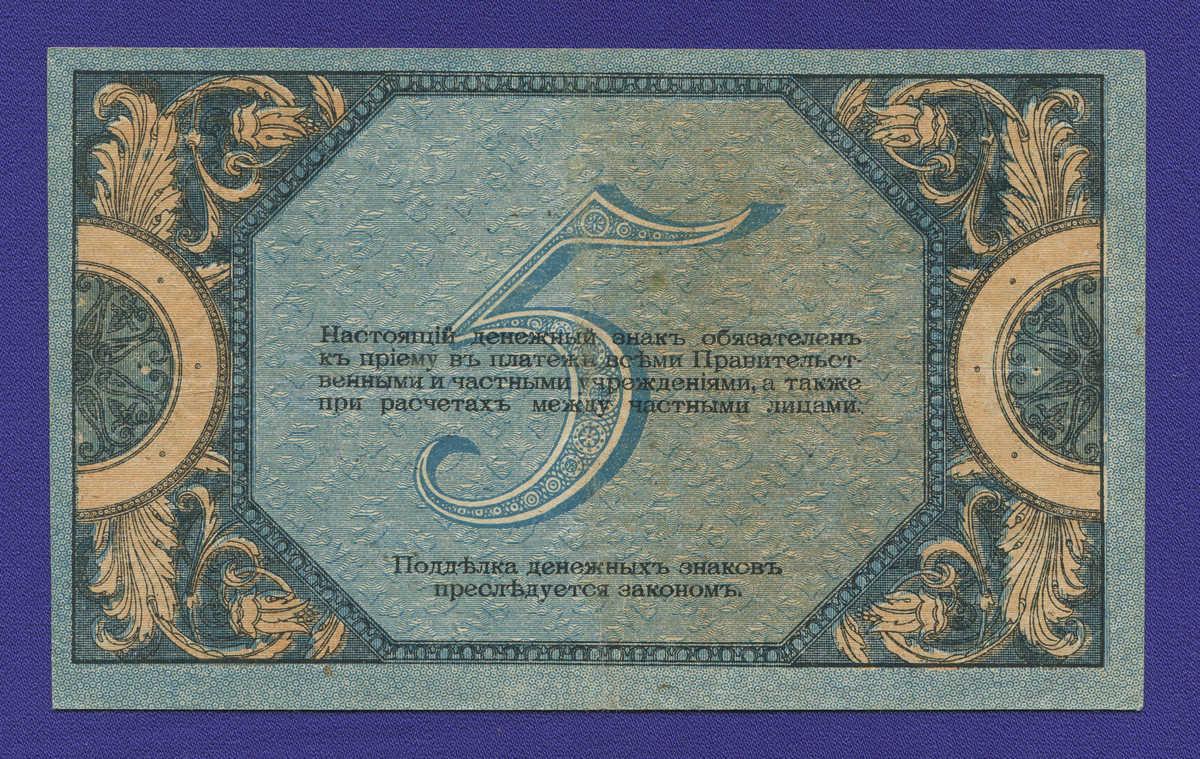 Гражданская война (Юг России) 5 рублей 1918 / XF - 1