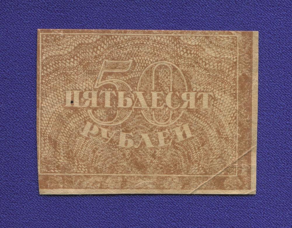 РСФСР 50 рублей 1920 года / VF / Теневые квадраты - 1