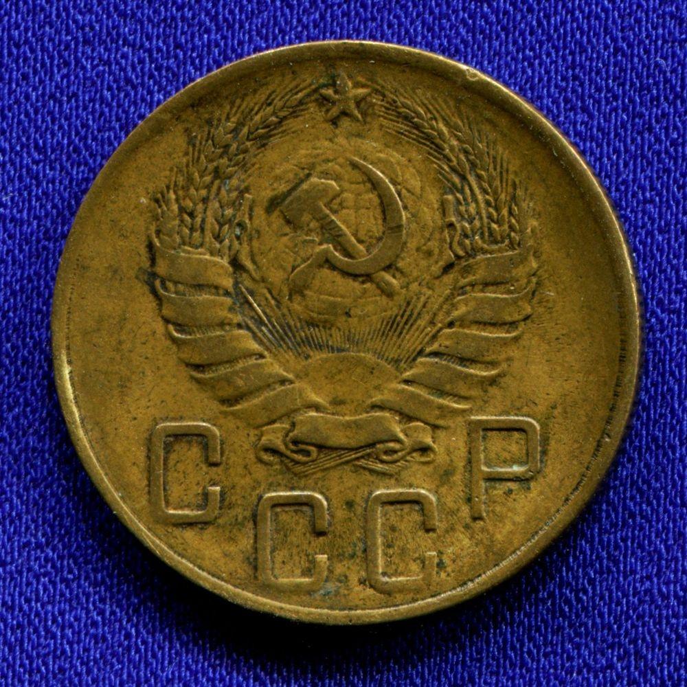 СССР 5 копеек 1938 года  - 1