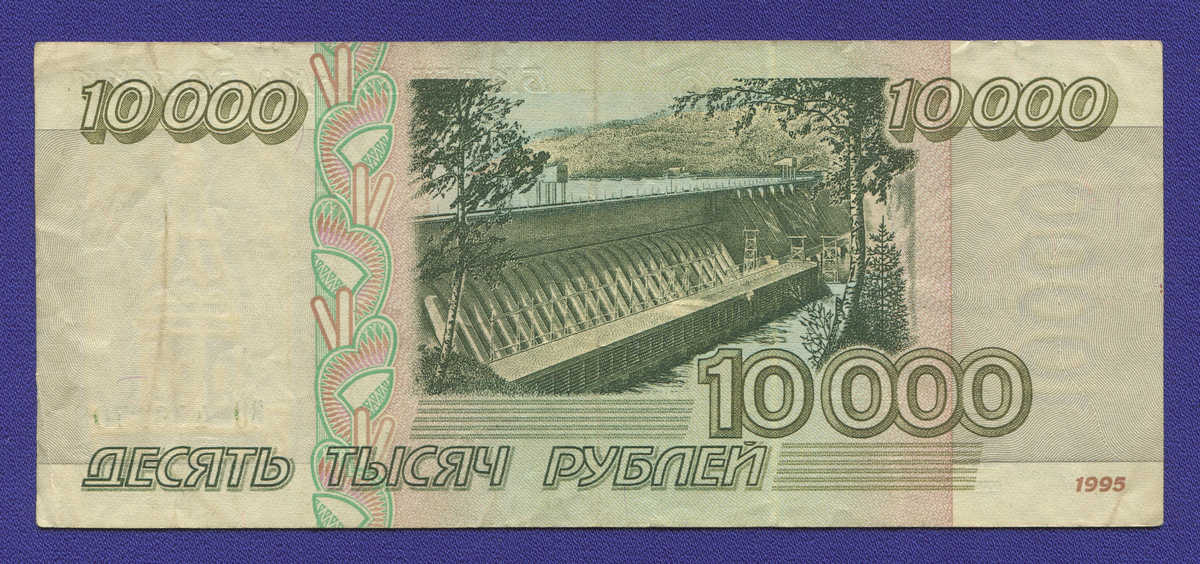 Россия 10000 рублей 1995 года / VF-XF - 1