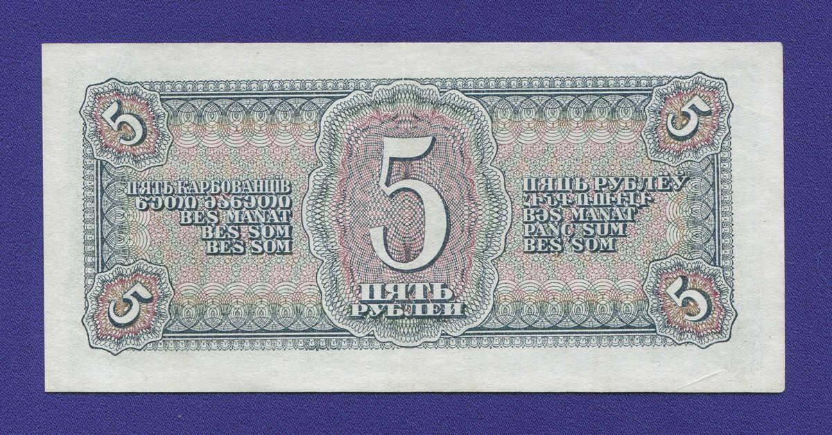 СССР 5 рублей 1938 года / XF - 1