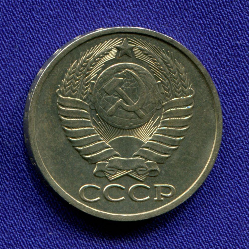 СССР 50 копеек 1978 - 1