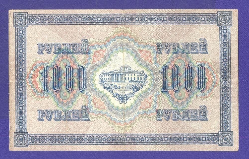РСФСР 1000 рублей 1917 И. П. Шипов Ф. Шмидт (Р1) VF+ Клише 1  - 1