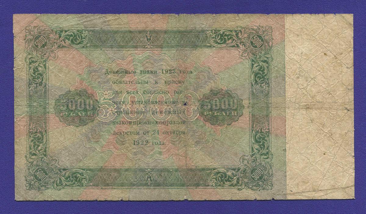 РСФСР 5000 рублей 1923 года / Г. Я. Сокольников / И. Колосов / VF- - 1