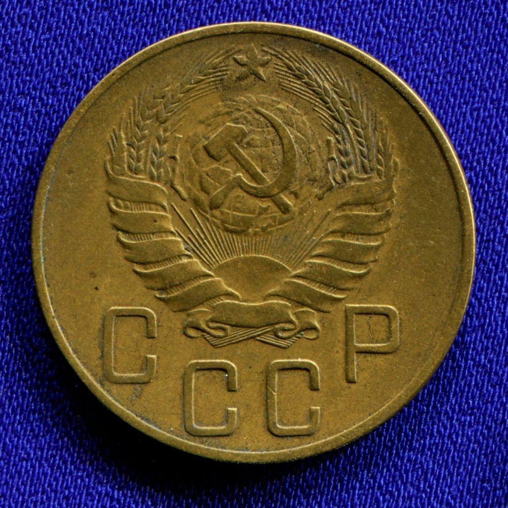 СССР 5 копеек 1939 года  - 1