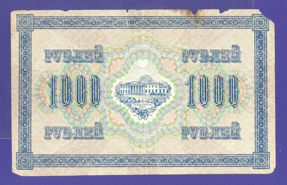 РСФСР 1000 рублей 1917 И. П. Шипов Ф. Шмидт (Р1) VF- Клише 1  - 1