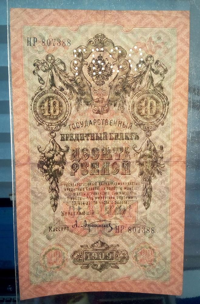 Гражданская война (Северная Россия) ГБСО 10 рублей 1909 / XF- / Временное пр-во - 2