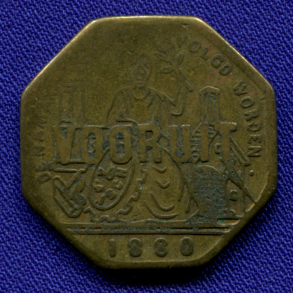 Нидерланды 1 хлебная марка 1880 VF  - 1