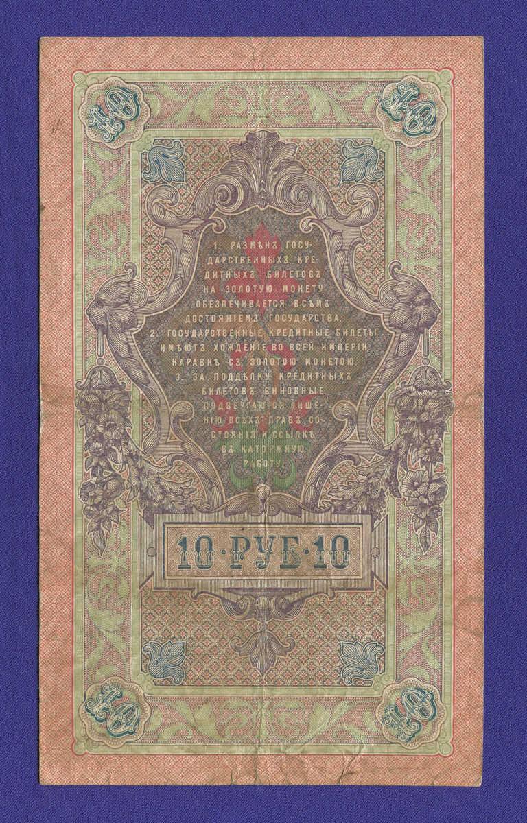 Николай II 10 рублей 1909 А. В. Коншин Е. Родионов (Р) VF-XF  - 1