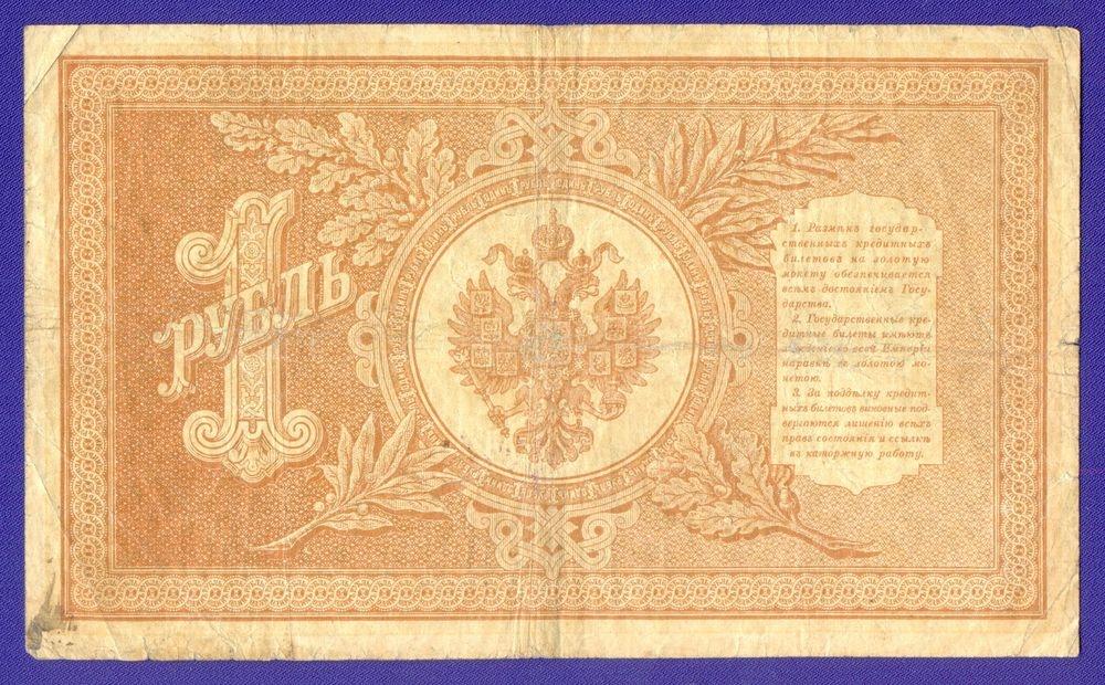 Временное правительство 1 рубль 1917 образца 1898 И. П. Шипов Дудолькевич VF  - 1