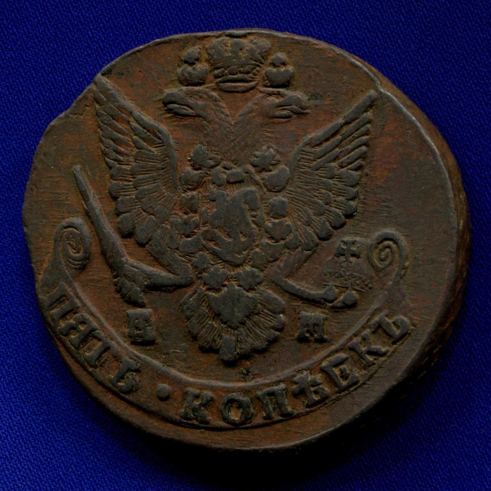 Екатерина II 5 копеек 1784 ЕМ VF+ - 1