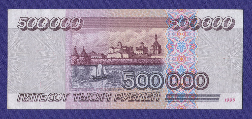 Россия 500000 рублей 1995 года / XF-aUNC - 1