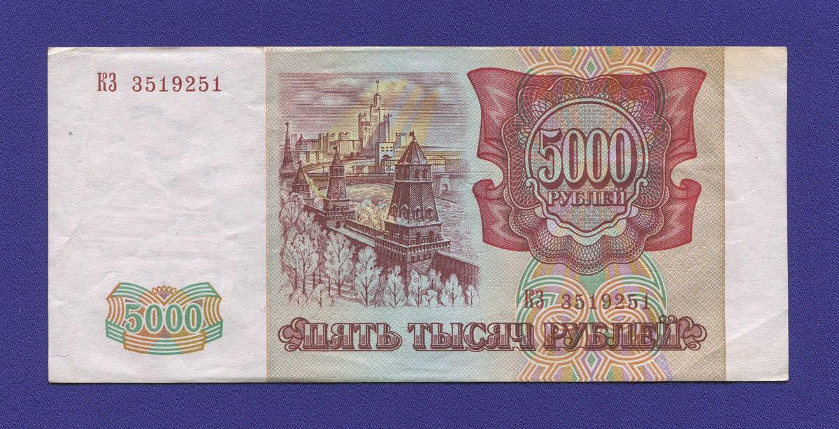 Россия 5000 рублей 1994 образца 1993  / XF+ - 1