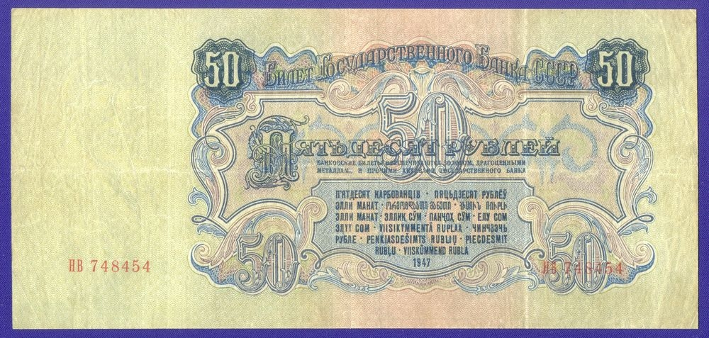 СССР 50 рублей 1947 года / VF-XF / 16 Лент - 1