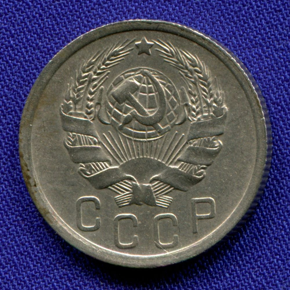 СССР 15 копеек 1936 - 1
