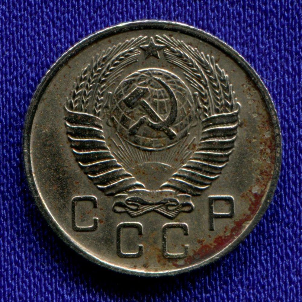 СССР 10 копеек 1957 - 1