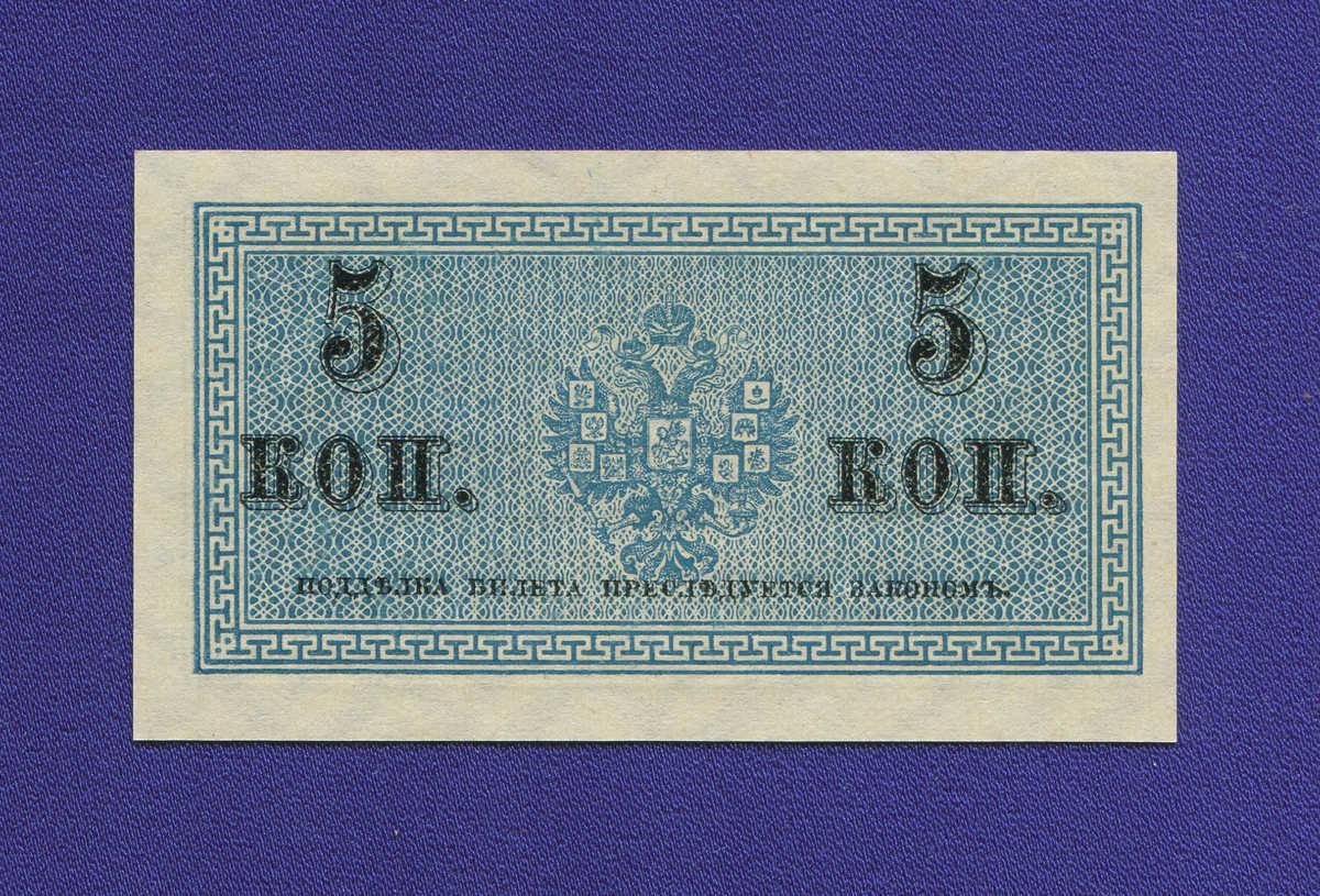 Николай II 5 копеек 1915 года / UNC - 1