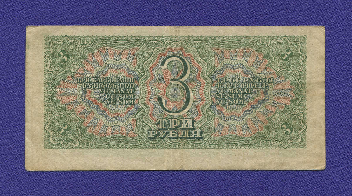 СССР 3 рубля 1938 года / VF+ - 1