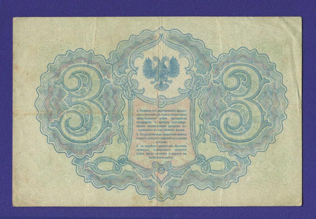 Гражданская война (Северная Россия) 3 рубля 1919 / VF-XF - 1