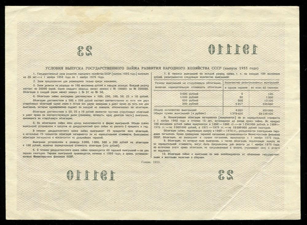 Заем развития народного хозяйства облигация 10 рублей 1955 XF - 1