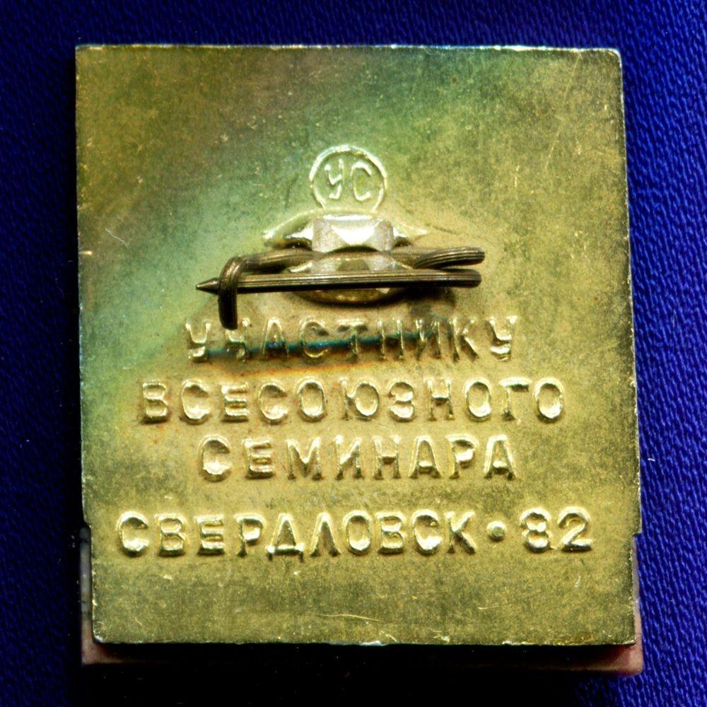 Значок «ТНП» Легкий металл Камень  Булавка - 1