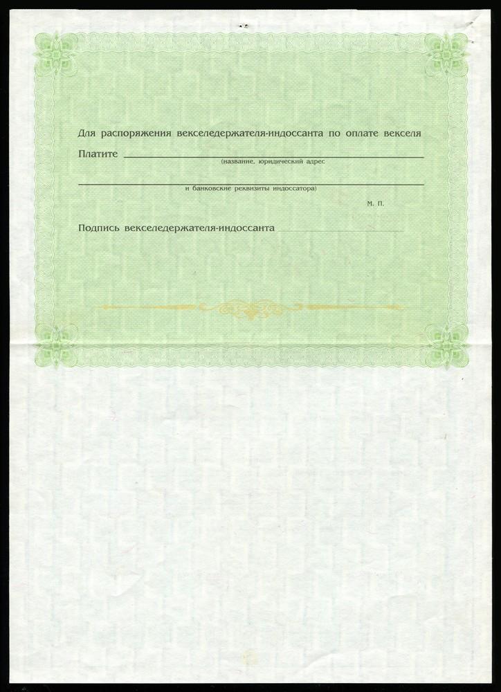 Вексель Сбербанка РФ 1994 образец aUNC - 1