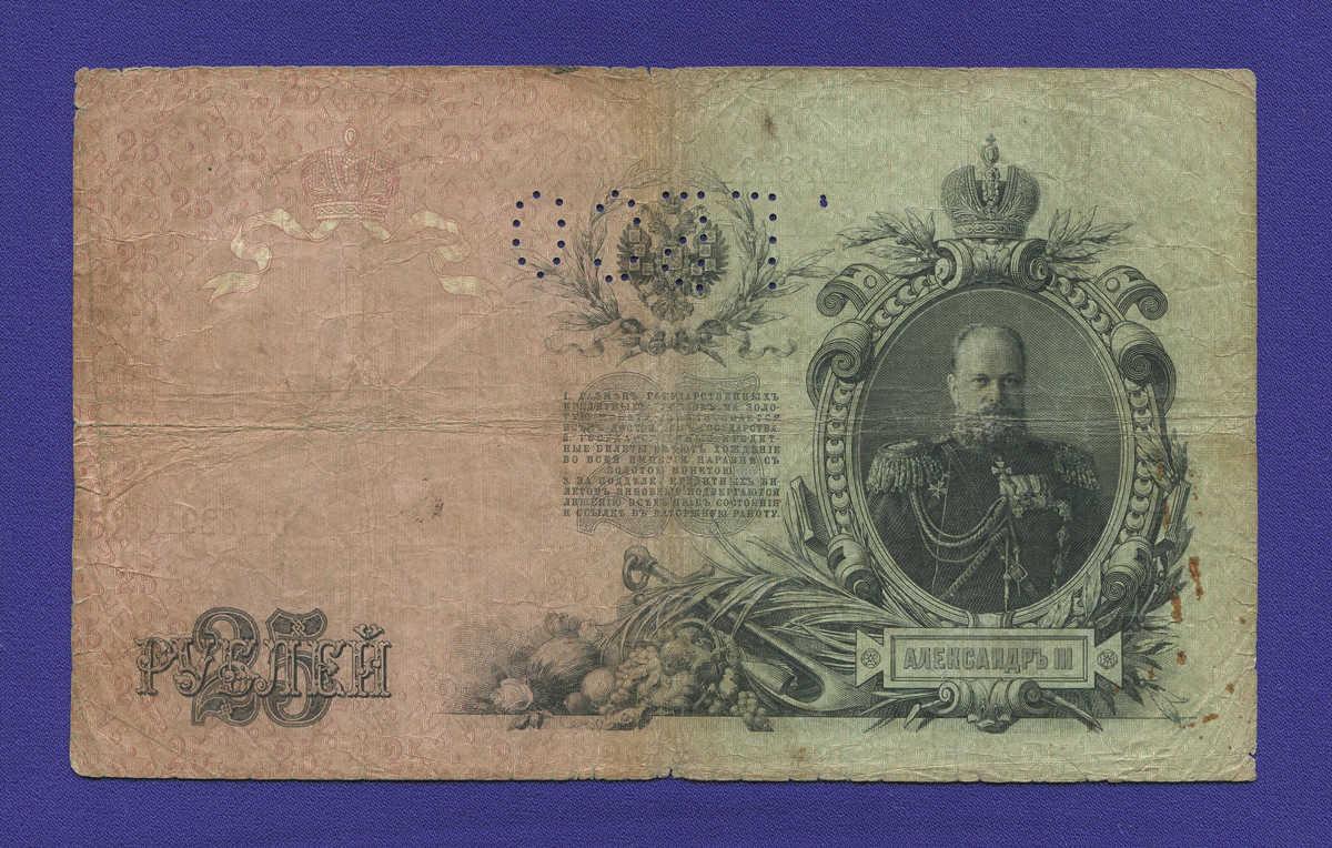 Гражданская война (Северная Россия) ГБСО 25 рублей 1909 / VF- / Царское пр-во - 1