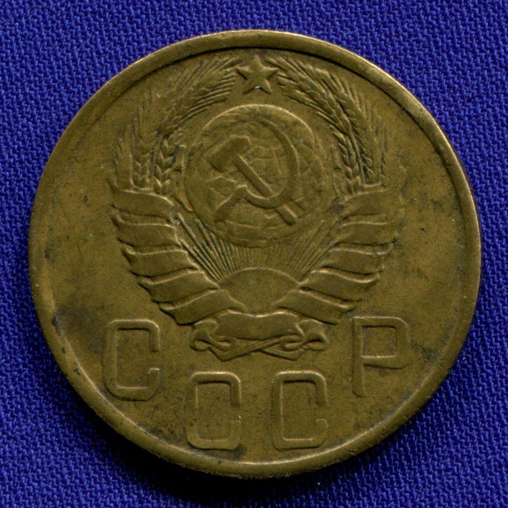 СССР 5 копеек 1943 - 1