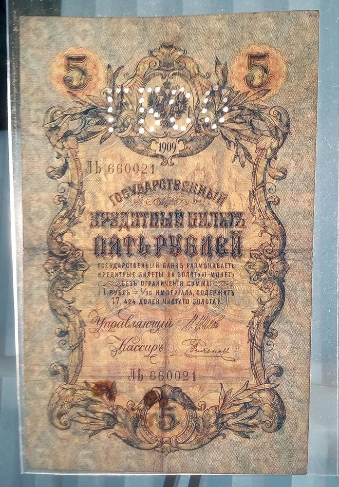 Гражданская война (Северная Россия) ГБСО 5 рублей 1909 / VF / Царское пр-во - 2
