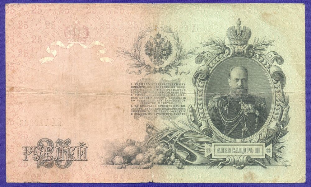 Николай II 25 рублей 1909 А. В. Коншин П. Барышев (Р) VF-  - 1