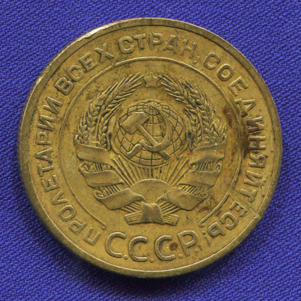 СССР 5 копеек 1926 года - 1