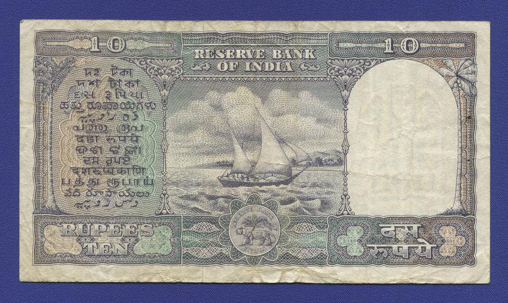 Индия 10 рупий ND (1962-67) VF - 1
