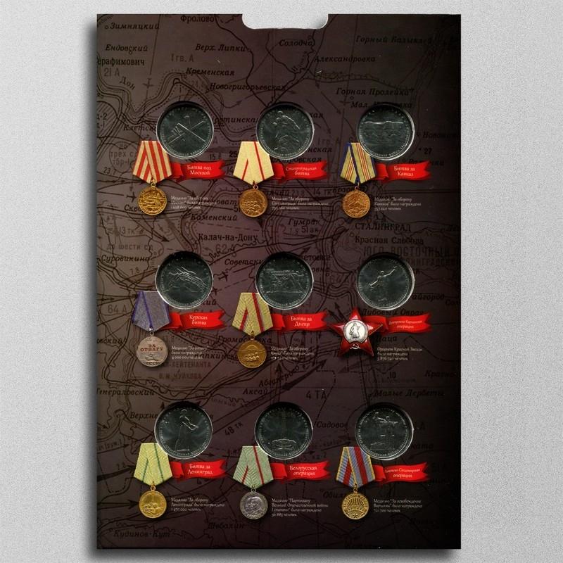 Набор 5 рублевых монет 2014 года посвященных 70-летию победы в Великой Отечественной Войне в подарочном альбоме - 2
