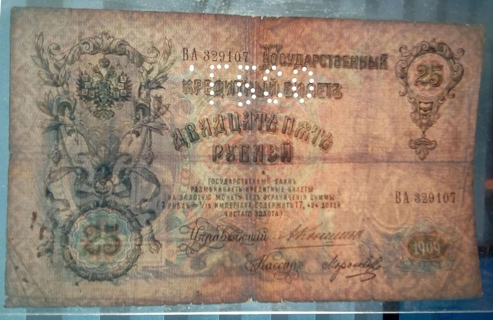 Гражданская война (Северная Россия) ГБСО 25 рублей 1909 / VF- / Царское пр-во - 2