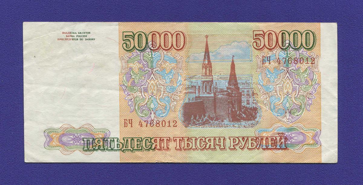 Россия 50000 рублей 1993 года / XF- / Фальшивая - 1