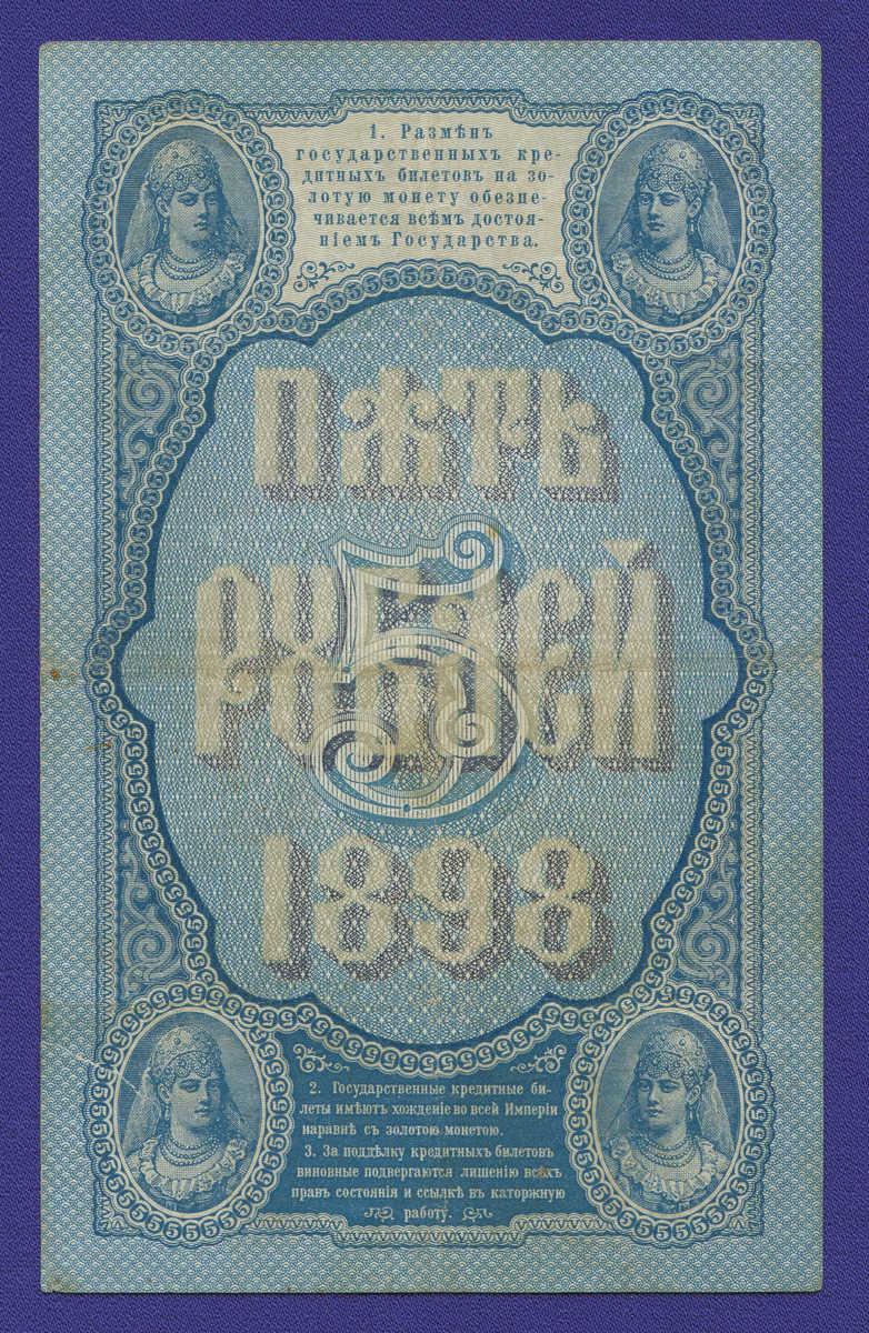 Николай II 5 рублей 1898 года / С. И. Тимашев / Морозов / Р3 / F-VF - 1