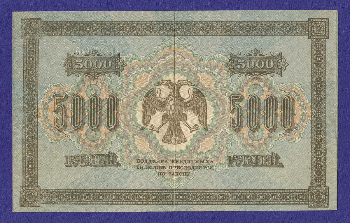РСФСР 5000 рублей 1918 года / Г. Л. Пятаков / Ф. Шмидт / Р3 / VF-XF / Горизонтальный - 1