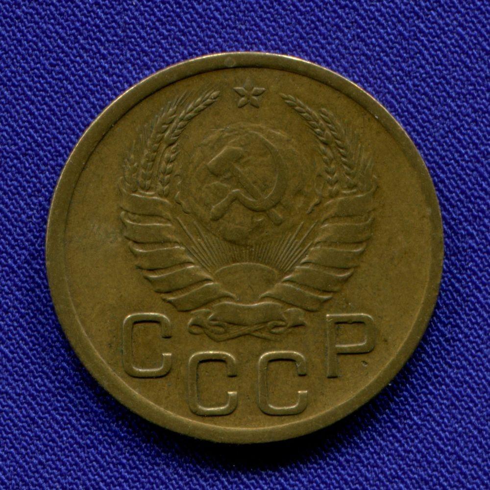 СССР 3 копейки 1941 - 1