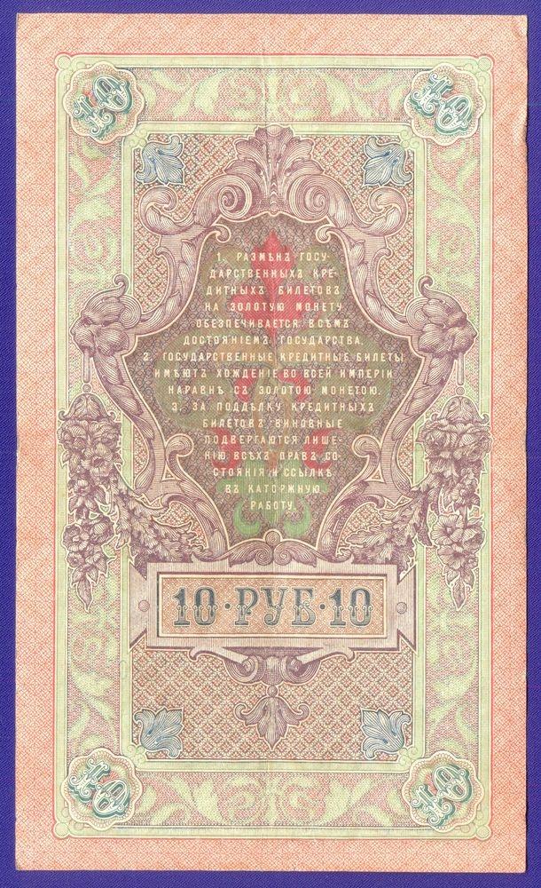 Николай II 10 рублей 1909 года / И. П. Шипов / Гусев / VF-XF - 1