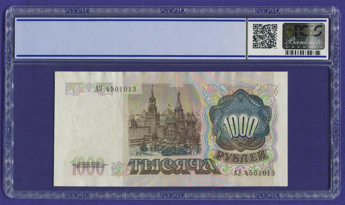 СССР 1000 рублей 1991 года / Extremely Fine - 1