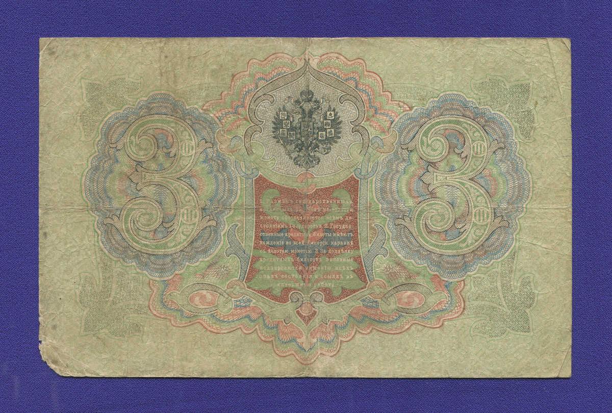 Николай II 3 рубля 1905 И. П. Шипов Е. Родионов VF-  - 1
